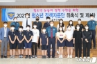 [남부소식] 옥천경찰서, 청소년 정책자문단 15명 위촉