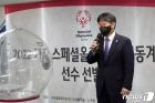 인사말 하는 이용훈 스페셜올림픽코리아 회장