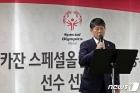 '카잔 동계 스페셜올림픽 선수 선발식'