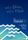 '제1회 해양조사의 날' 기념식, 21일 부산 국립해양조사원서 개최