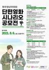 [청주소식] 청주영상위 8월6일까지 단편영화 시나리오 공모