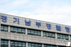 유치원 비리 무마 교육청 외압 의혹 박광온 의원 수사
