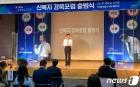 이낙연 전 민주당 대표 지지모임 '신복지경북포럼' 구미서 출범