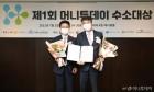 효성중공업 '제1회 수소대상' 수소산업대상 수상