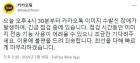 """카카오톡, 사진 전송 안된다…""""긴급 점검 중"""""""