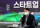 윤석열이 쏘아올린 '주52시간', 스타트업은 '생존' 달렸다