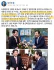 """김남국 """"이낙연도 과거 '호남인' 발언...얄팍한 선거전략이 문제"""""""