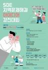 숭실대 '지역문제해결 아이디어 경진대회' 참가자 모집