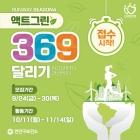 안양시 '액트그린 369 달리기' 참가자 모집