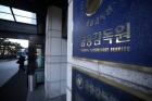금감원, 조지아중앙은행 대상 'P2P·크라우드펀딩' 세미나