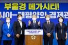 """이재명 """"대장동보다 부산 엘시티 더 문제…野, 부패한 토지 투기세력"""""""