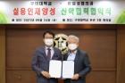 구미대-비엘성형외과, 인재양성·고용예약 업무협약