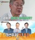 """'집사부일체' 이재명 편, 예정대로 방영 …재판부 """"예능일 뿐"""""""