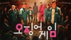 """'오징어게임'·'D·P' 불법 다운로드 활개…""""처벌 수위 높여라"""""""