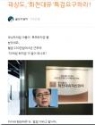 """전여옥 """"곽상도 아들 50억 로또 퇴직금 받아...국민만 바보됐다"""""""
