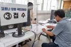 """韓의 속도에 감탄한 日언론 """"지원금 지급 우리보다 5배 빨라"""""""