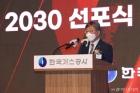 """""""영업익 3조, 글로벌 수소플랫폼 기업으로"""" 가스공사의 변신 선언"""
