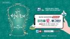 강진군, '제49회 강진청자축제' 다음달 1일 온라인 개막