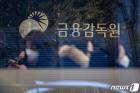 """[단독]금감원, 증권사 13곳 긴급 회의 """"신용공여 10~20%P 줄여라"""""""