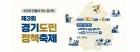 경기도, '제3회 경기도민 정책축제' 개최...10개 토론주제 다뤄