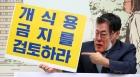 """'개 식용 금지' 뜬금없다고?…靑 """"국무회의에서 다룬 안건"""""""