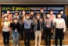 엑센트리벤처스, 'LEVEL-X: 광주AI 4기' 출발…인공지능 스타트업 성장 돕는다