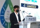 울산 시범도시 추진실적 및 향후 계획 발표