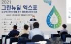 '2021 그린뉴딜 엑스포' 한국에너지기술연구원 발표