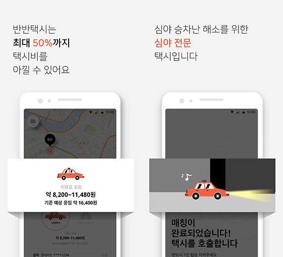 심야합승 중개 '반반택시'…낮에도 잘 잡히는 택시로 진화