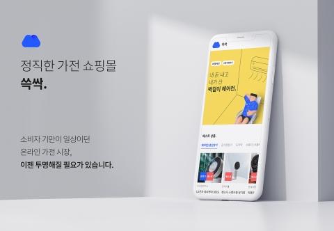 종합 가전 쇼핑몰, 쓱싹 앱 출시 - 머니투데이 뉴스