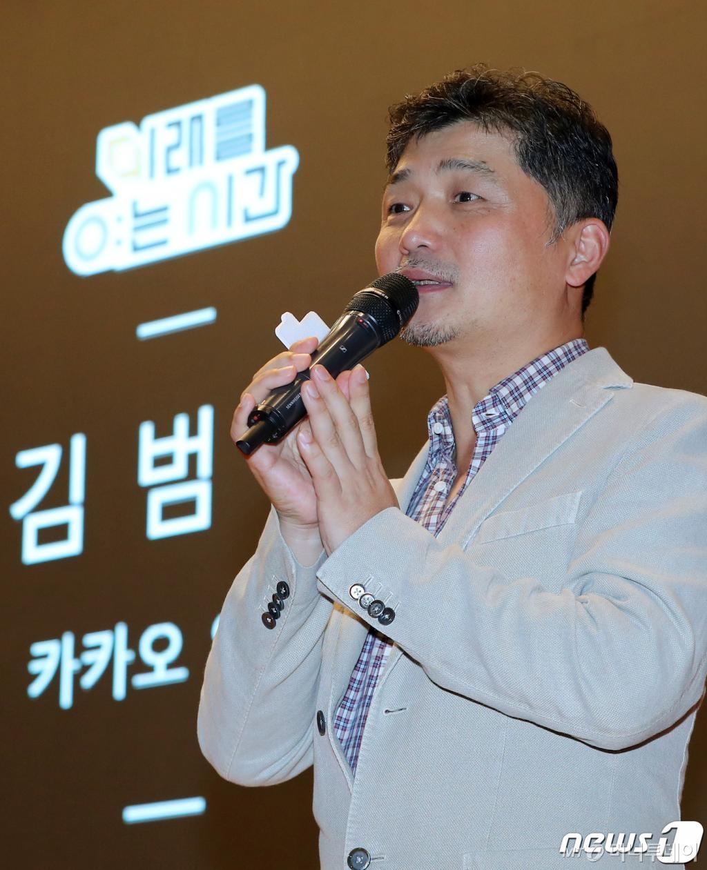 올해만 30억…주가 뛰는데, 주식 기부하는 김범수 - 머니투데이 뉴스