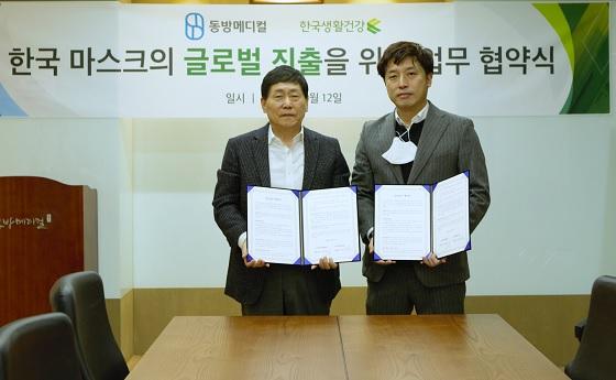 동방메디컬 계열 메디퍼스트, 한국생활건강과 마스크 수출 협약 ...