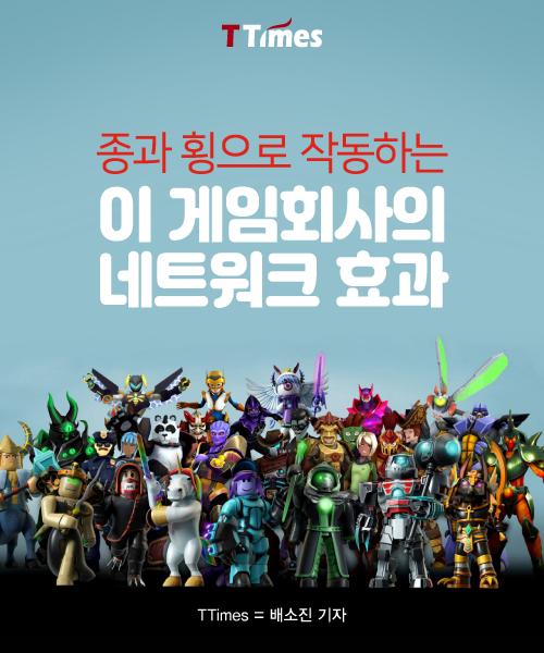 사용자들이 개발자로 커가는 5조원 게임회사