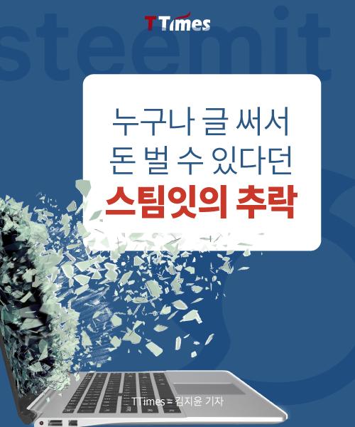 '권력분산' 블록체인의 권력투쟁 역설
