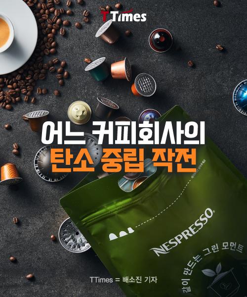 지구에 청구하는 비용이 플러스마이너스 '제로' 커피